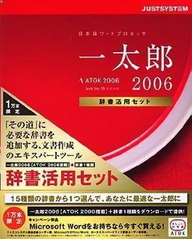 蒸留スモッグレトルト一太郎2006 [辞書活用セット] キャンペーン版