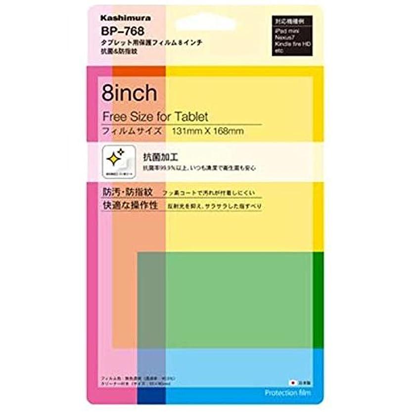 契約した運動モルヒネKashimura ダブレット 液晶保護フィルム フリーカット~8インチ対応  抗菌&防指紋加工