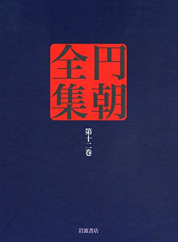 火中の蓮華・谷文晁の伝・闇夜の梅 ほか4編 (円朝全集 第十二巻)