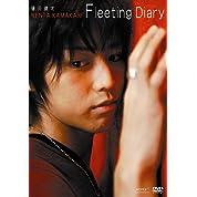 鎌苅健太 Fleeting Diary [DVD]