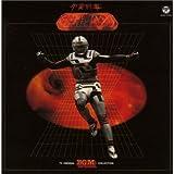 〈ANIMEX 1200シリーズ〉 (45) テレビオリジナル BGMコレクション 宇宙刑事ギャバン (限定盤)