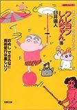クレヨンしんちゃん (18) (双葉文庫―名作シリーズ)