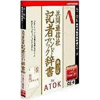 共同通信社 記者ハンドブック辞書 第10版 for ATOK(NW2) CD-ROM