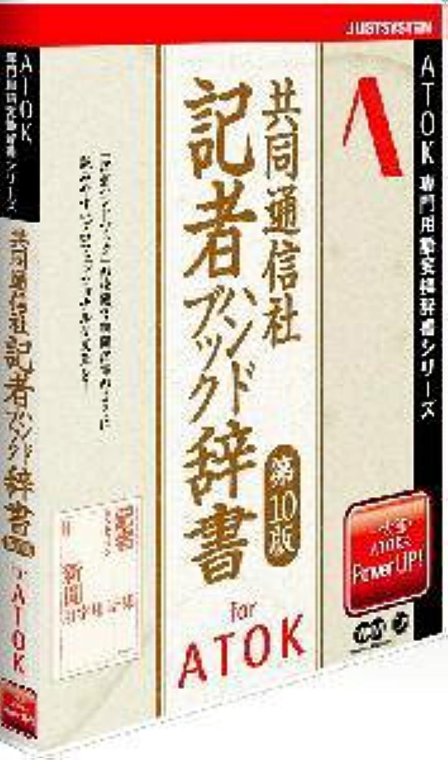 盲信販売員スリル共同通信社 記者ハンドブック辞書 第10版 for ATOK(NW2) CD-ROM