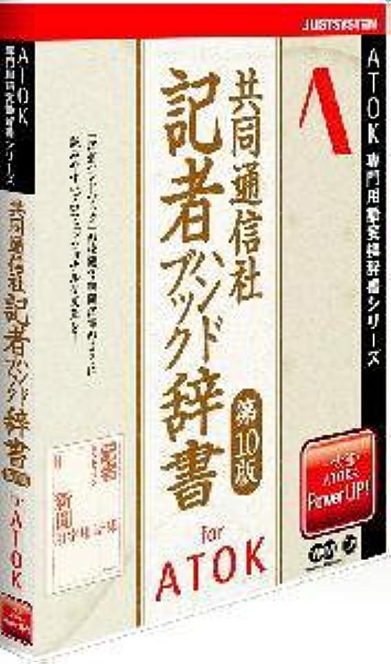 連隊うがい札入れ共同通信社 記者ハンドブック辞書 第10版 for ATOK(NW2) CD-ROM