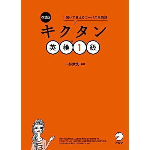 キクタン英検(R) 1級