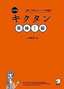 [音声DL付] 改訂版 キクタン英検(R) 1級 キクタン英検シリーズ