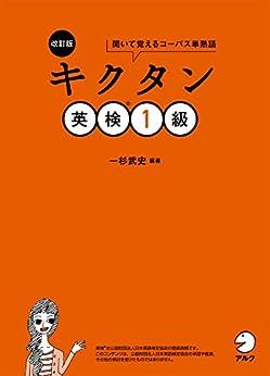 [一杉 武史]の[音声DL付]改訂版 キクタン英検(R)1級 キクタン英検シリーズ