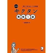 [音声DL付]改訂版 キクタン英検(R)1級 キクタン英検シリーズ
