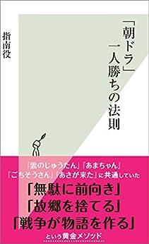 [指南役]の「朝ドラ」一人勝ちの法則 (光文社新書)