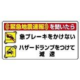 ユニット 緊急地震速報ステッカー 832-601 急ブレーキをかけない