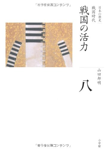 戦国の活力 (全集 日本の歴史 8)の詳細を見る