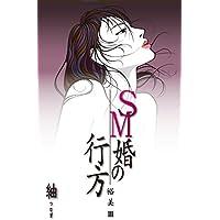 裕美 III: SM婚の行方