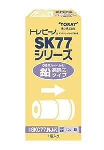 東レ トレビーノ アンダーシンクタイプ浄水器SK77シリーズ用交換カートリッジ 鉛高除去タイプ SKC-77NJK