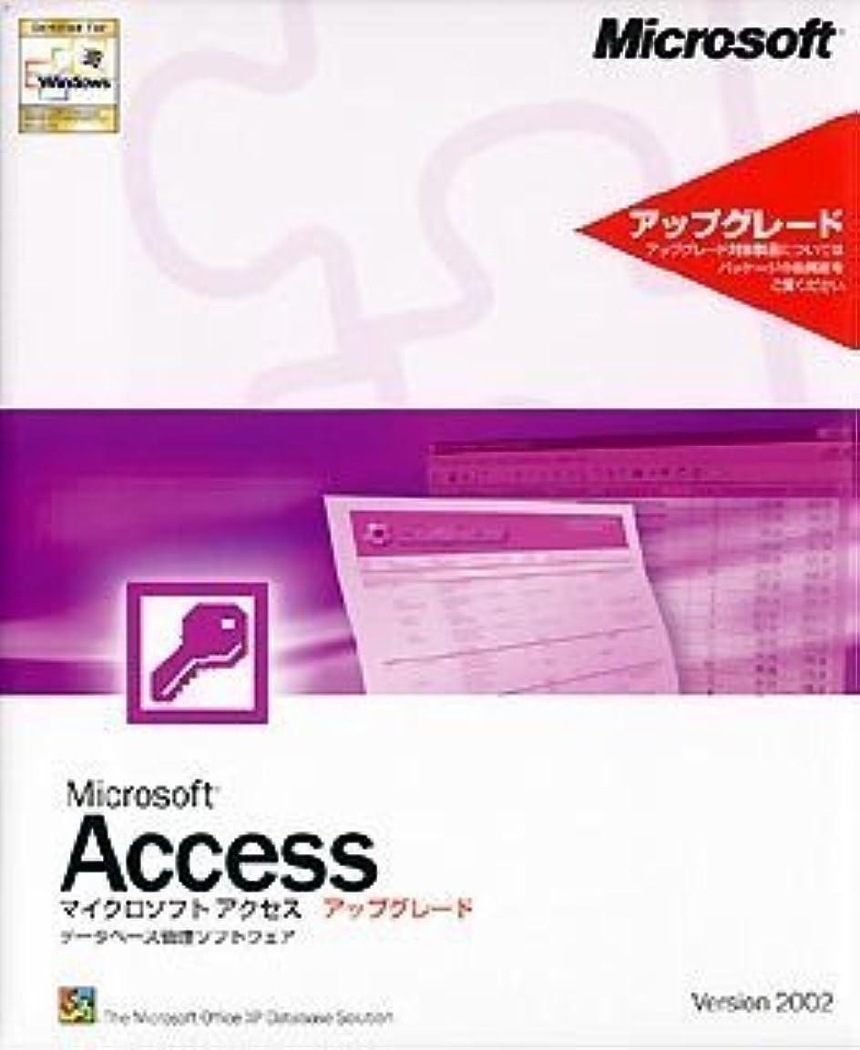 シェトランド諸島気取らないアンソロジー【旧商品】Microsoft Access Version 2002 アップグレード