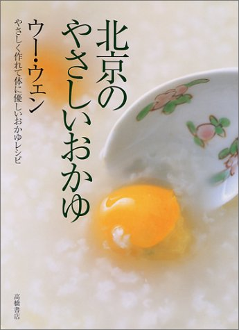 北京のやさしいおかゆ―やさしく作れて体に優しいおかゆレシピの詳細を見る