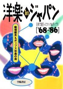 洋楽inジャパン'68‐'86―日本で流行ったロック&ポップス