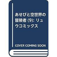 あせびと空世界の冒険者(9): リュウコミックス