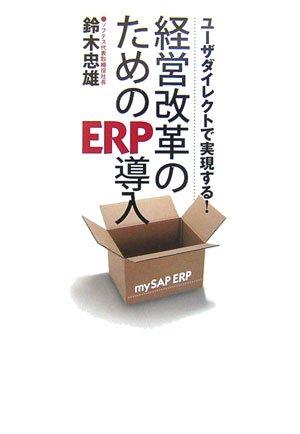 経営改革のためのERP導入の詳細を見る