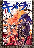 キメラ 9 (ジャンプコミックスデラックス)