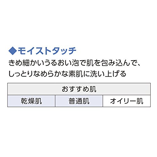 専科 スピーディーパーフェクトホイップ モイストタッチ 詰め替え用 ( 乾燥肌~普通肌用 洗顔料 ) 130ml