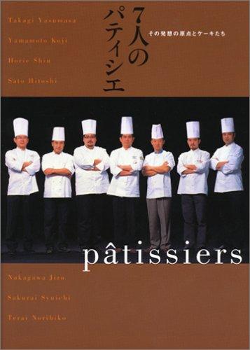 7人のパティシエ―その発想の原点とケーキたちの詳細を見る