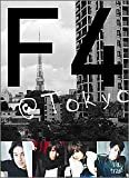 F4 @TOKYO 画像