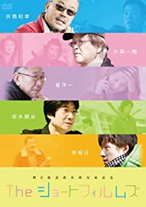 Theショートフィルムズ [DVD]