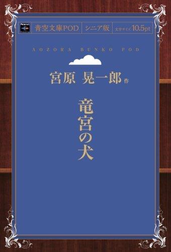 竜宮の犬 (青空文庫POD(シニア版))