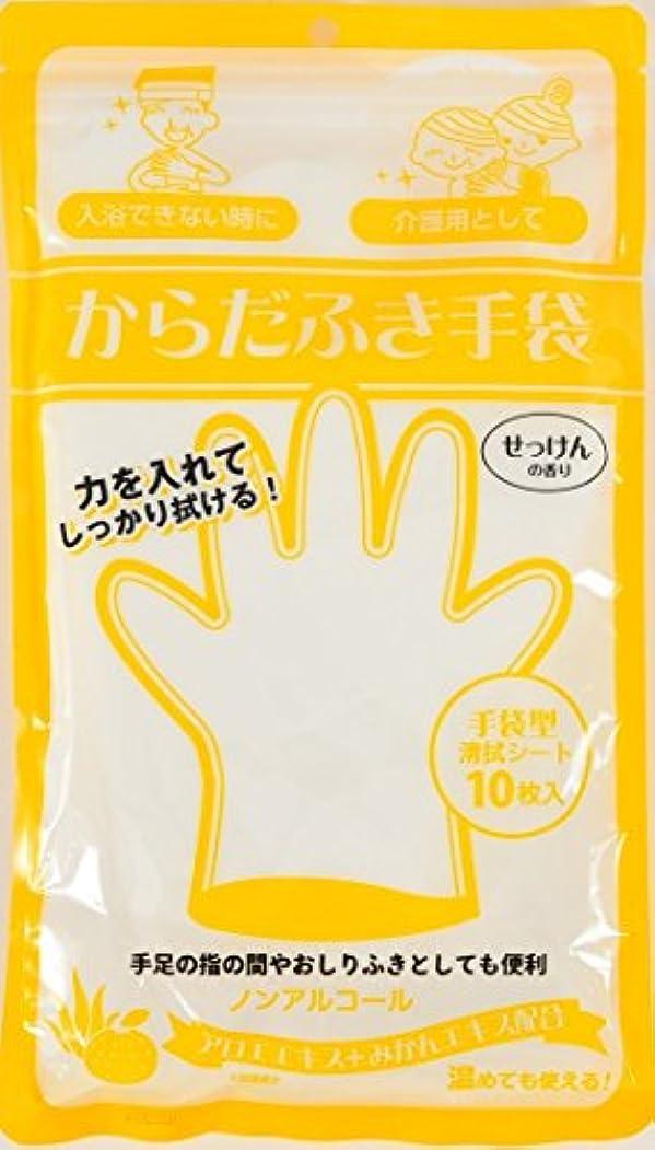 振動する火山学推定からだふき手袋 10枚
