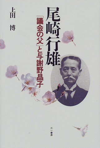 尾崎行雄―「議会の父」と与謝野晶子