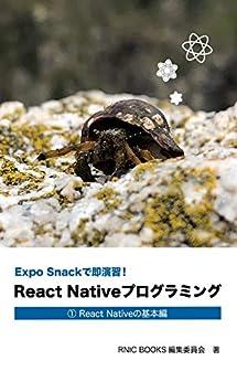 [RNIC Books編集委員会, 田中 充, 畠山 淳宏, 渡辺 大貴, 佐藤 睦志]のExpo Snackで即演習!React Nativeプログラミング: ① React Nativeの基本 (RNIC Books)