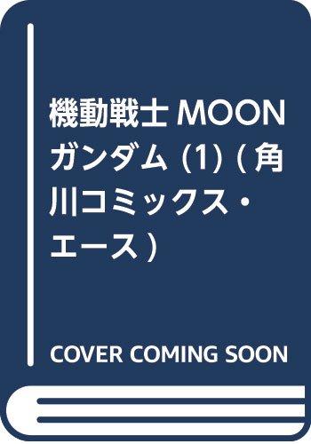 機動戦士MOONガンダム (1) (角川コミックス・エース)...