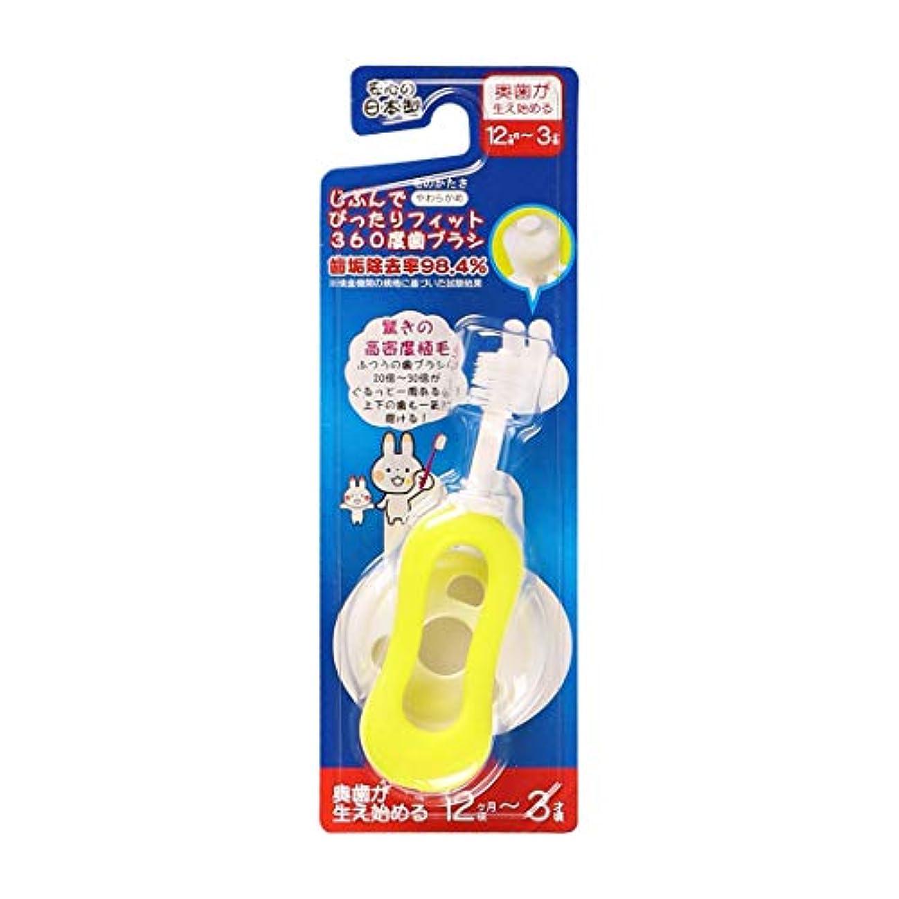西松屋 じぶんでぴったりフィット360度歯ブラシ(奥歯が生え始める12ヶ月頃-3才頃)