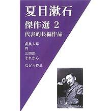 夏目漱石傑作選(2) 虞美人草、門、三四郎、それから など4作品