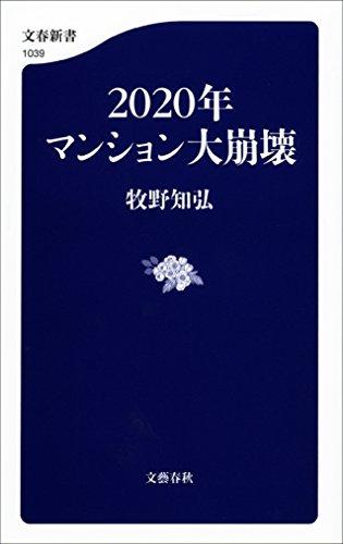 2020年マンション大崩壊 (文春新書)の詳細を見る