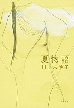 [川上 未映子]の夏物語 (文春e-book)