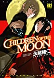 CHILDREN OF THE MOON / 永緒 桂仁 のシリーズ情報を見る
