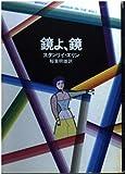 鏡よ、鏡 (ハヤカワ・ミステリ文庫 36-3)
