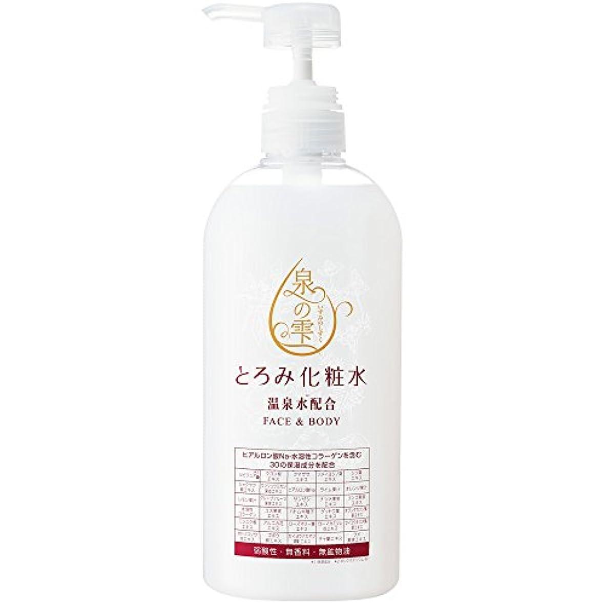 放棄するレディかご泉の雫(いずみのしずく)とろみ化粧水 700ml
