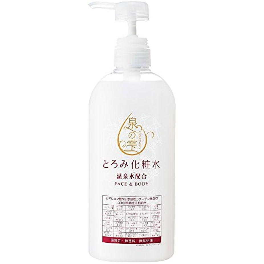 放課後スリチンモイ家具泉の雫(いずみのしずく)とろみ化粧水 700ml
