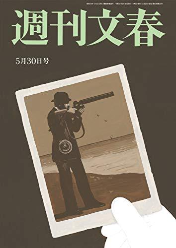 [画像:週刊文春 5月30日号[雑誌]]