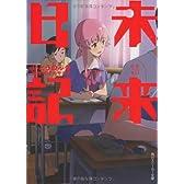 未来日記 (角川スニーカー文庫)