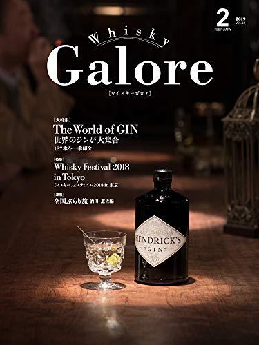 Whisky Galore(ウイスキーガロア)Vol.12 2019年2月号