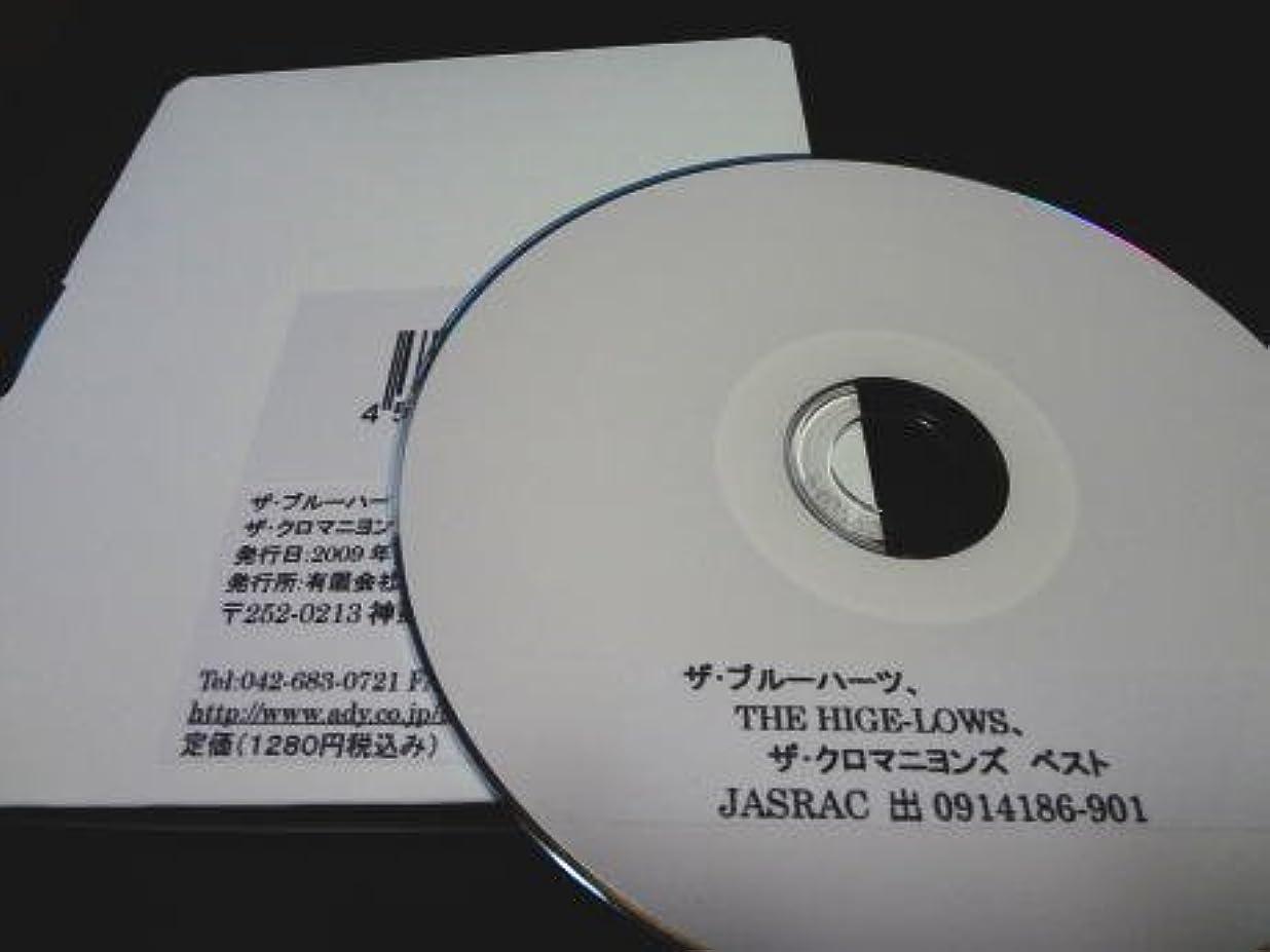 ギターコード譜シリーズ(CD-R版)/ブルーハーツ、ハイロウズ、クロマニヨンズ