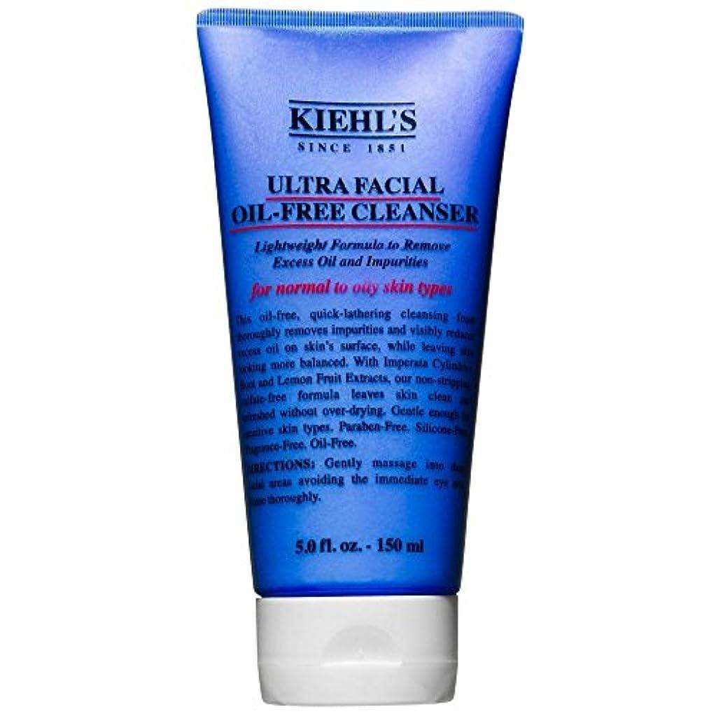 二十ボンド王女[Kiehl's] キールズウルトラフェイシャルオイルフリークレンザー、150ミリリットル - Kiehl's Ultra Facial Oil-Free Cleanser, 150ml [並行輸入品]
