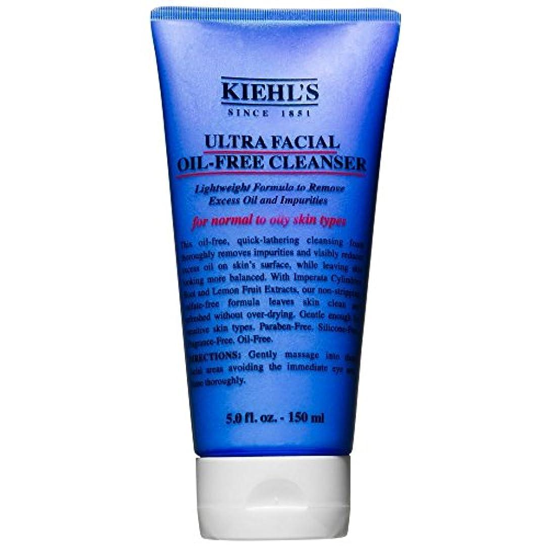 シャッター淡いプラットフォーム[Kiehl's] キールズウルトラフェイシャルオイルフリークレンザー、150ミリリットル - Kiehl's Ultra Facial Oil-Free Cleanser, 150ml [並行輸入品]