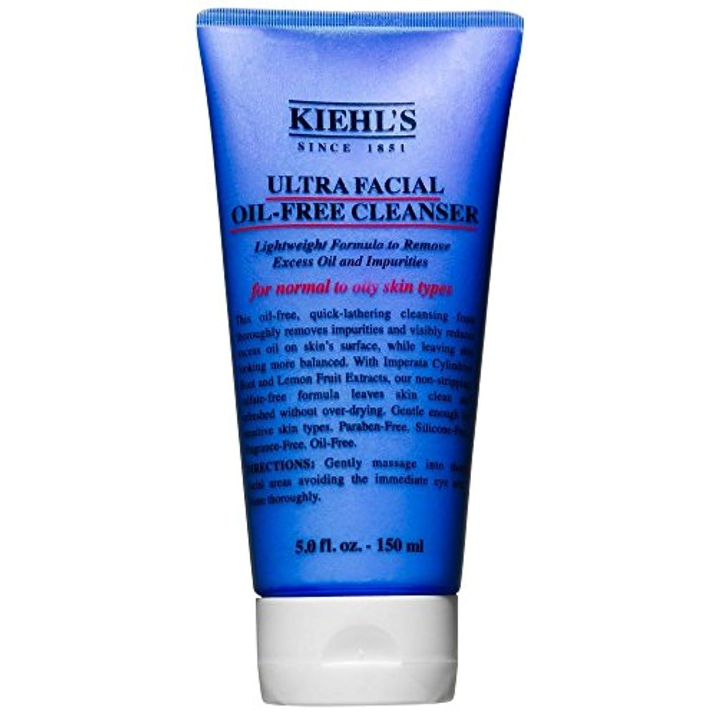 不安報奨金葉を集める[Kiehl's] キールズウルトラフェイシャルオイルフリークレンザー、150ミリリットル - Kiehl's Ultra Facial Oil-Free Cleanser, 150ml [並行輸入品]