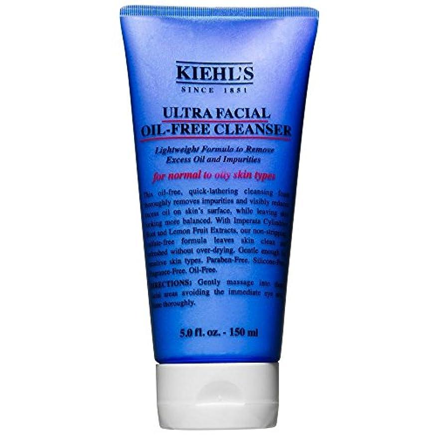 できた換気コンテンポラリー[Kiehl's] キールズウルトラフェイシャルオイルフリークレンザー、150ミリリットル - Kiehl's Ultra Facial Oil-Free Cleanser, 150ml [並行輸入品]