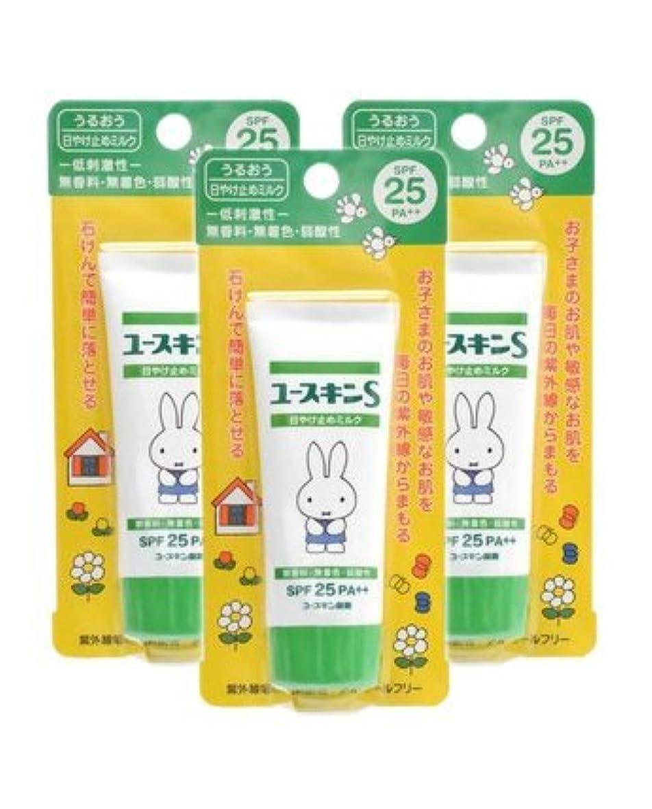 ステレオフローティング振動する【3個セット】ユースキンS UVミルク ( 40g )(4987353015621)